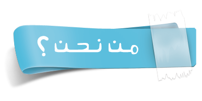 Image result for من نحن
