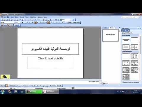 تحميل بوربوينت 2017 عربي برابط مباشر