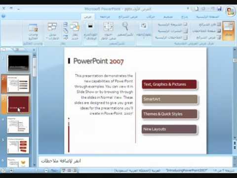 تحميل برنامج powerpoint 2007 مجانا
