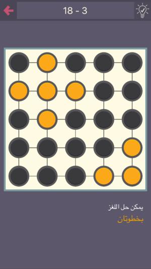 كم عدد مراحل لعبة درب التحدي
