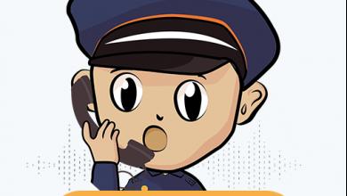 تحميل مكالمة شرطة الاطفال mp3