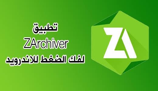 تحميل برنامج zarchiver برابط مباشر