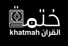 تحميل برنامج ختمة Khatmah برابط مباشر