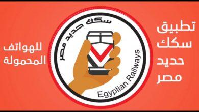 تحميل برنامج قطارات مصر برابط مباشر